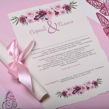 Приглашение с розовой ленточкой