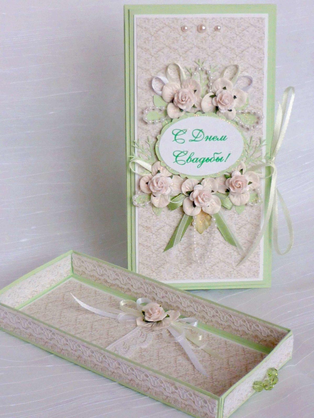 Подарочная открытка на свадьбу
