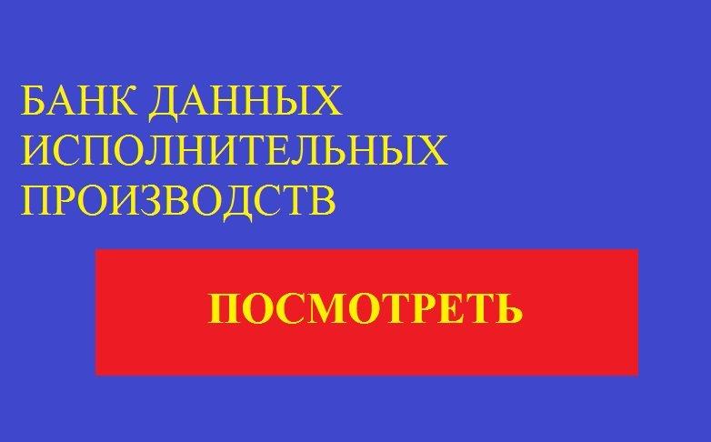 Служба суд приставов банк исполнительных производств какие долги спишут приставы