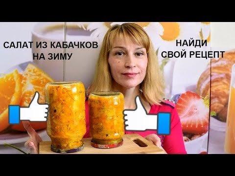Салат из кабачков на зиму простой вкусный рецепт заготовки Еще один салат из кабачков на зиму мой фирменный вкусный и простой рецепт заготовки. Ингредиенты на рецепт кабачков на зиму: Кабачки 1,2 кг. Морковь 0,5 кг. ...
