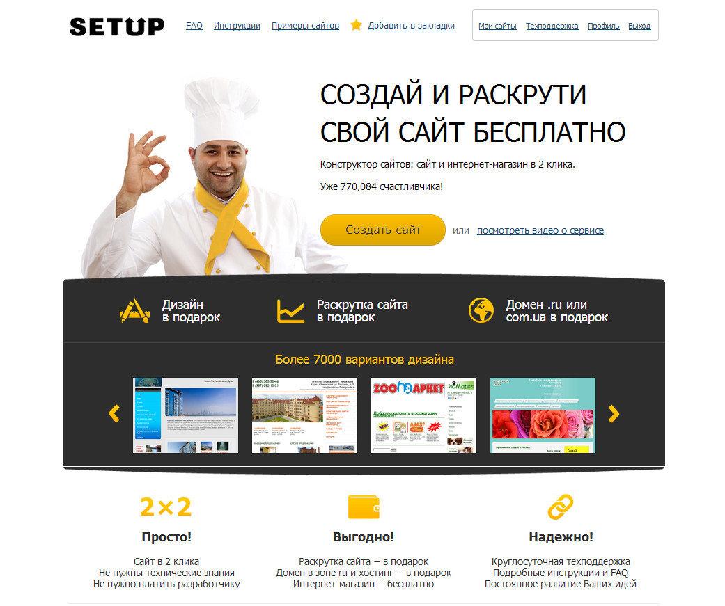 Создание самого лучшего бесплатного сайта видео создания сайтов