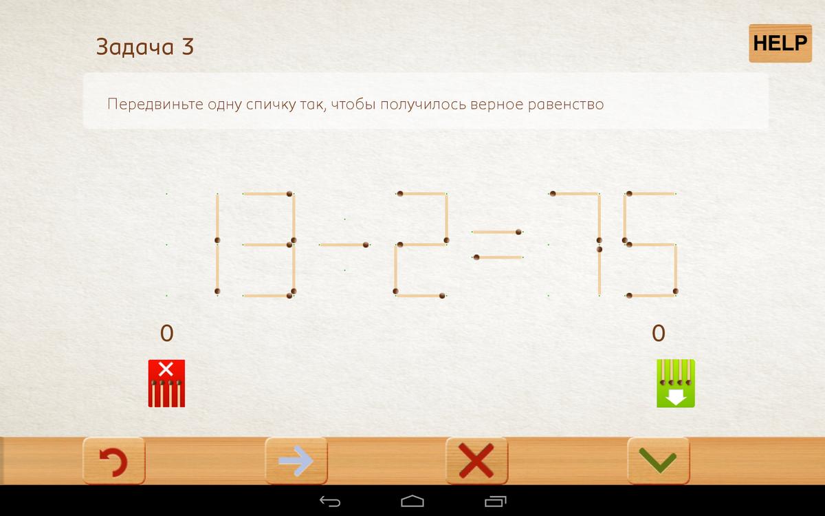 Логические игры со спичками