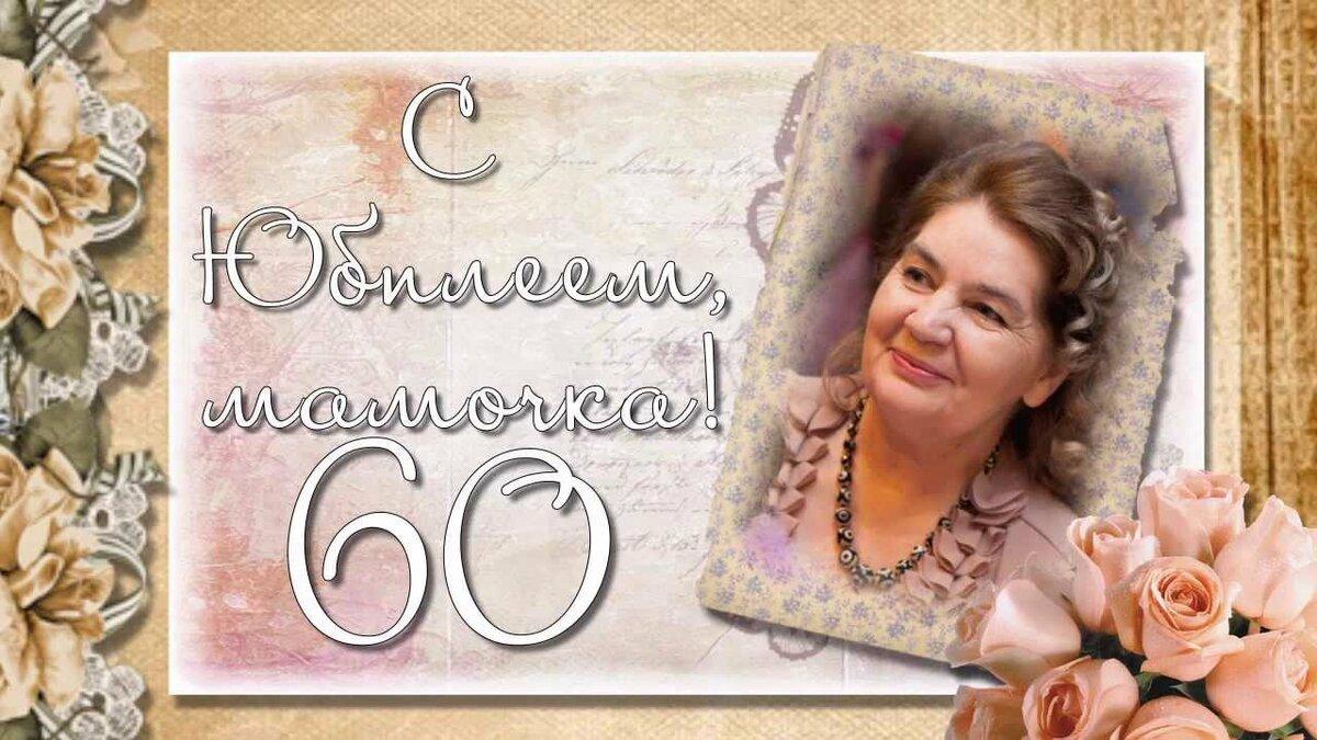Поздравления на день рождения мамы 60 лет