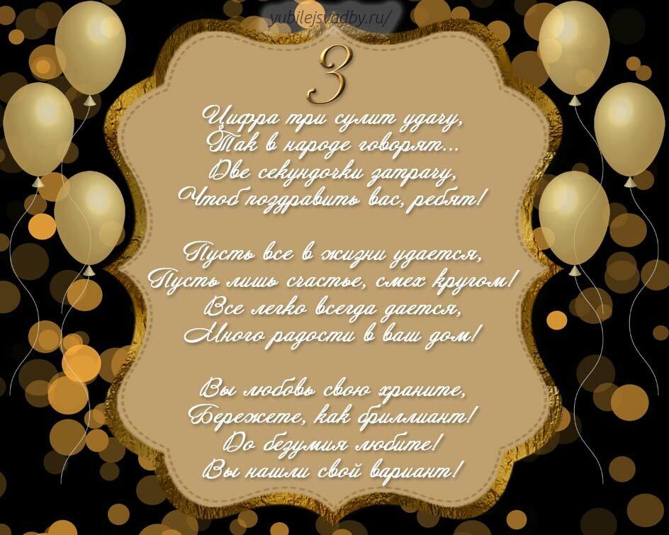 Поздравление жены с годовщиной свадьбы 3 года своими словами