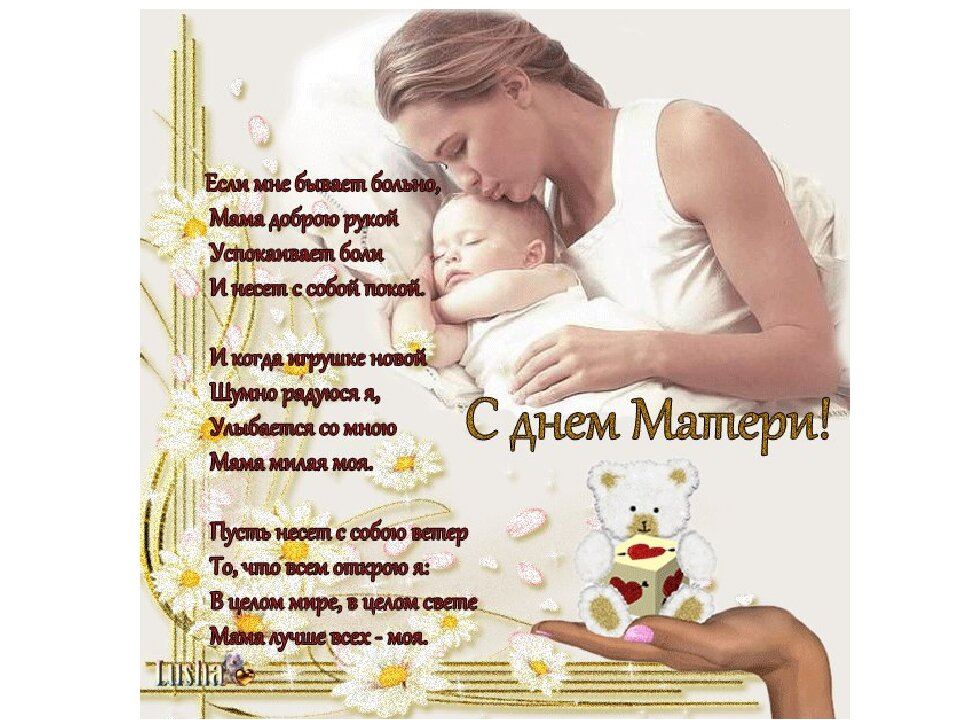 Стихотворное поздравления ко дню матери