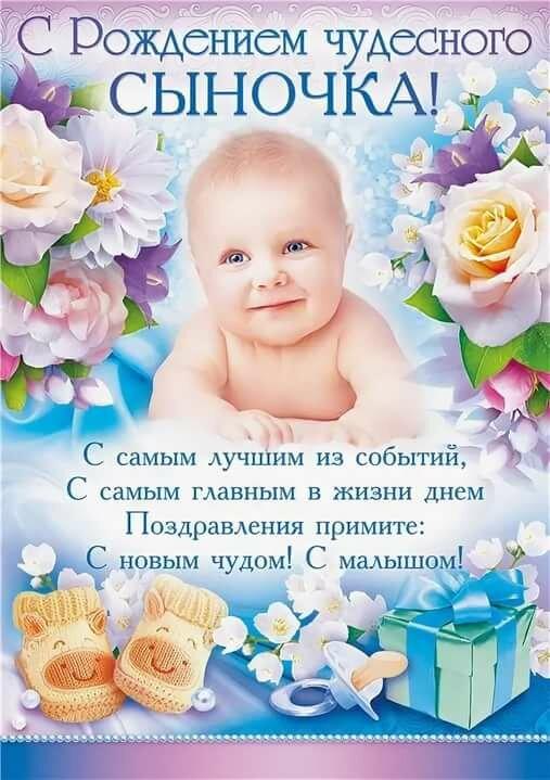 Поздравления женщины с рождением сына в прозе