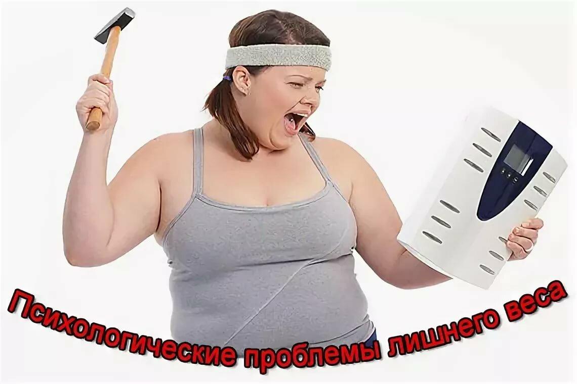 Как Психологически Сбросить Вес. Как похудеть