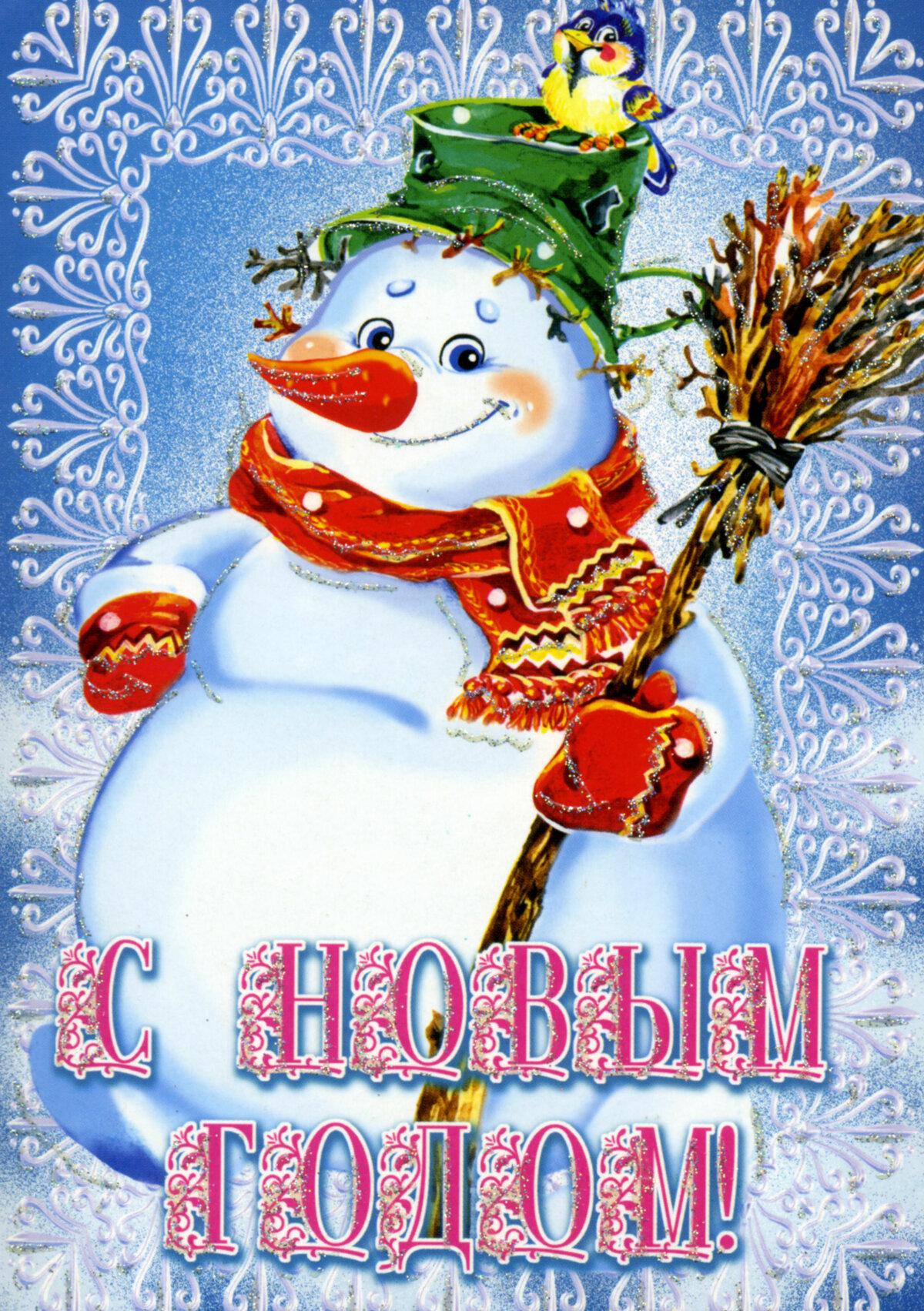С новым годом открытки снеговики