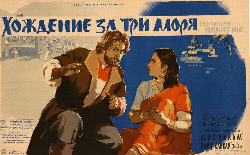 Хождение за три моря / Афанасий Никитин (СССР-Индия, 1958 год) смотреть онлайн