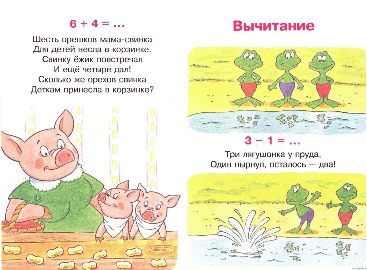 Веселые задачки в стихах и картинках
