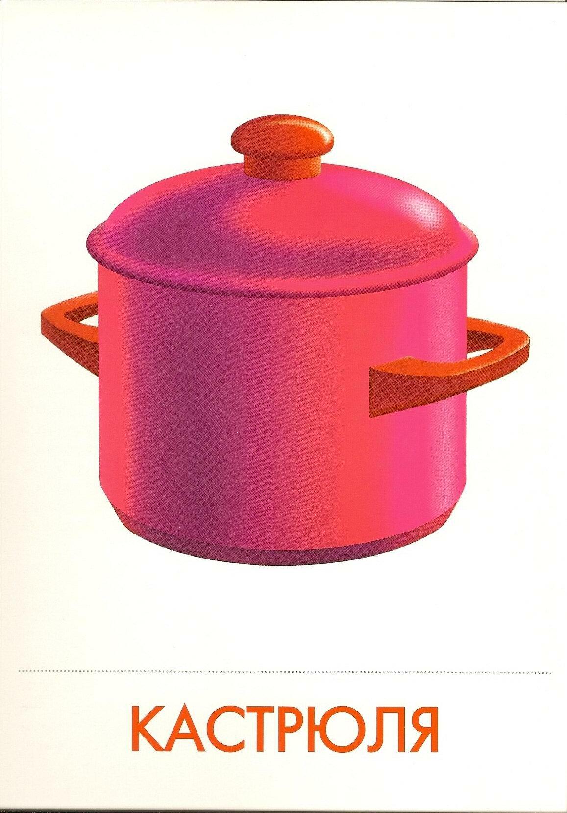 цветные картинки посуды для малышей мвд россии