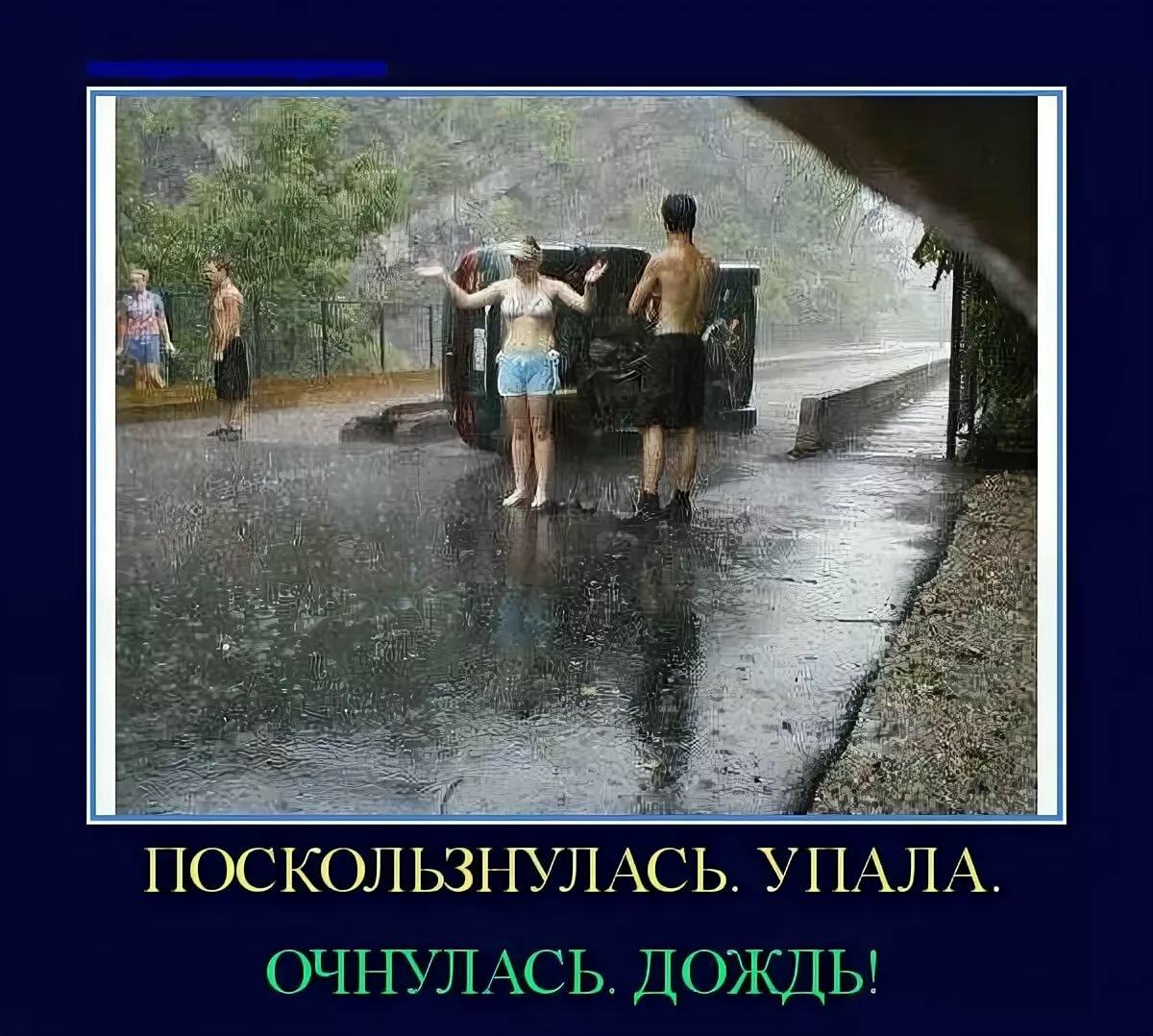 приготовьтесь юмор картинки про дождь туда можно без