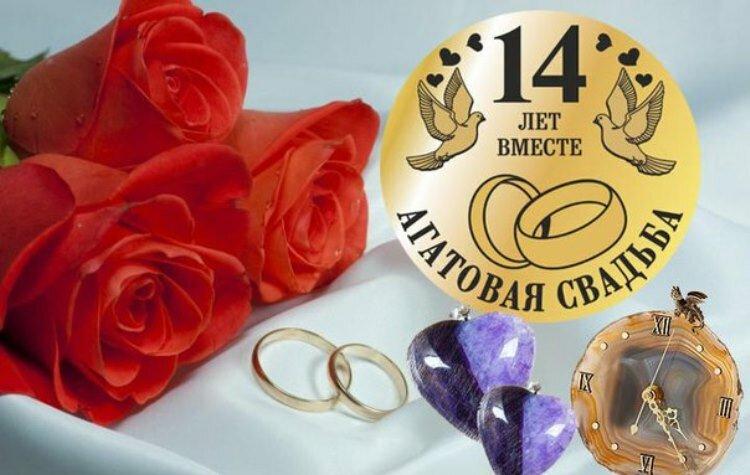Поздравление с годовщиной свадьбы мужу 14 лет