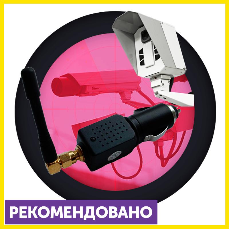 Глушилка камер AntiCam в Красноярске