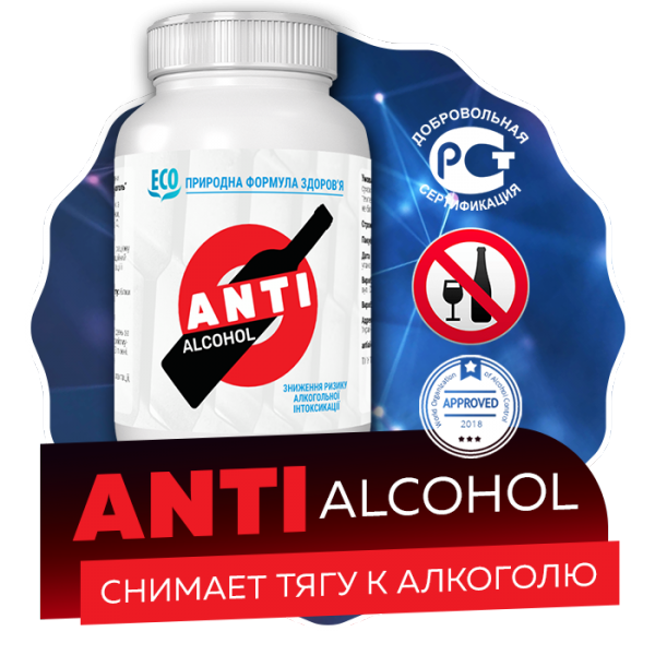 ANTI ALCOHOL от алкогольной зависимости в Днепропетровске