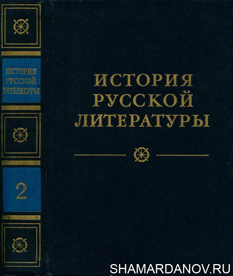 Проза второй половины 1820‑х – 1830‑х гг.