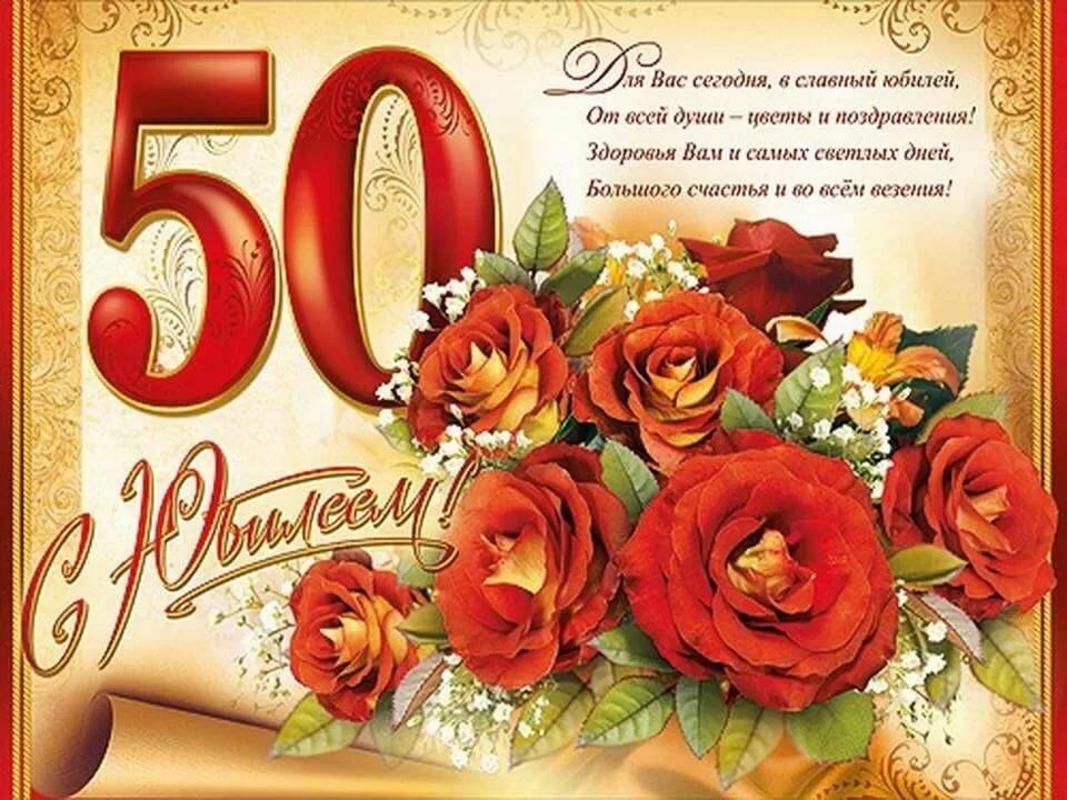 открытки юбилей 50 лет елена