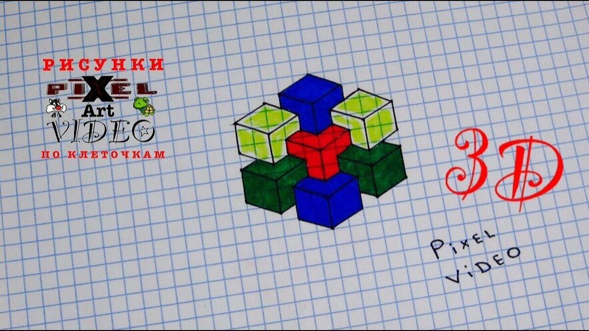 может, рисунки из кубиков в тетради ак барс вас свисает живот