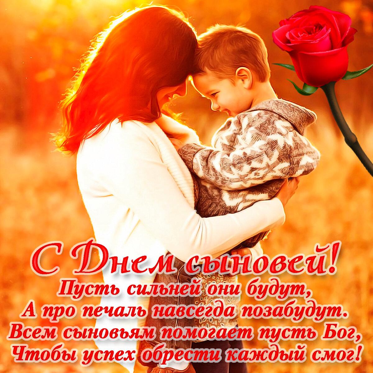 Стихи к празднику день сыновей