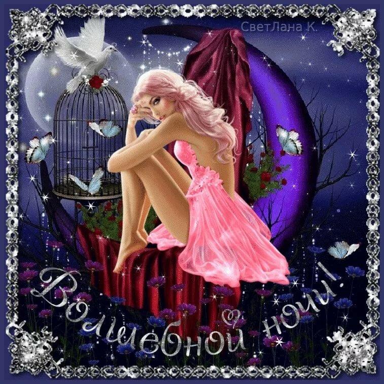 Мерцающие открытки спокойной ночи и сладких снов с ангелом