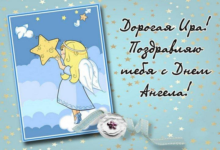 С днем ангела ирина поздравления в прозе