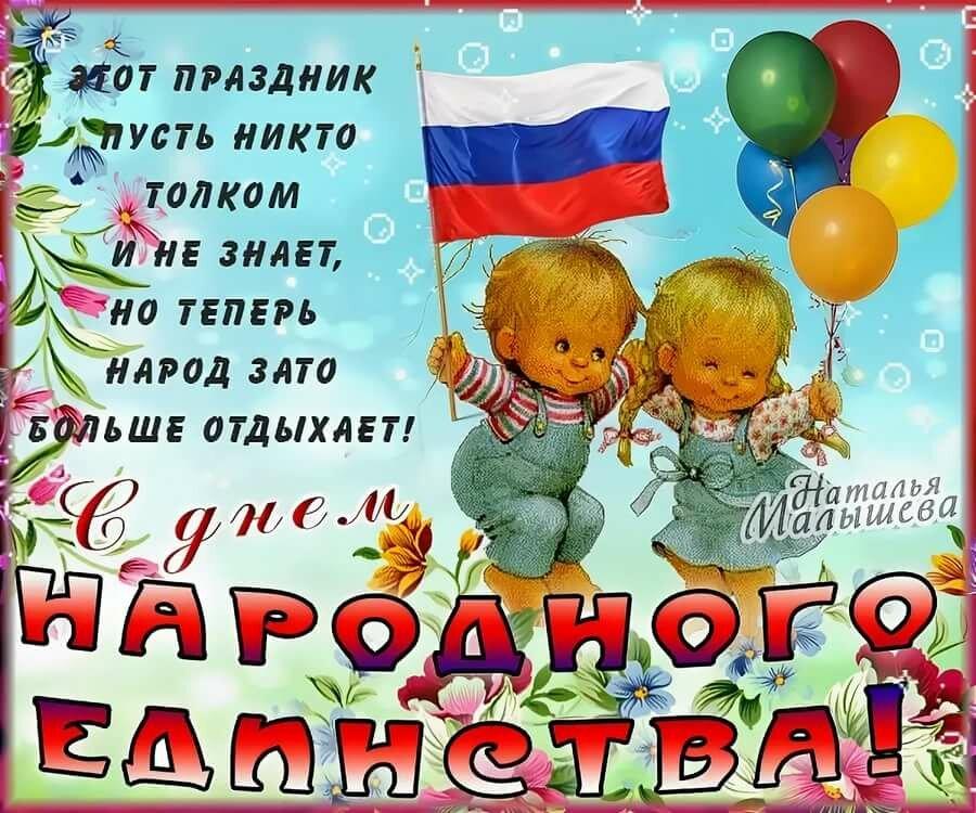 День единства открытка