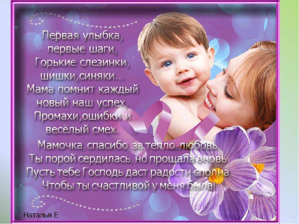 Поздравление с днем матери в стихах сестре мужа