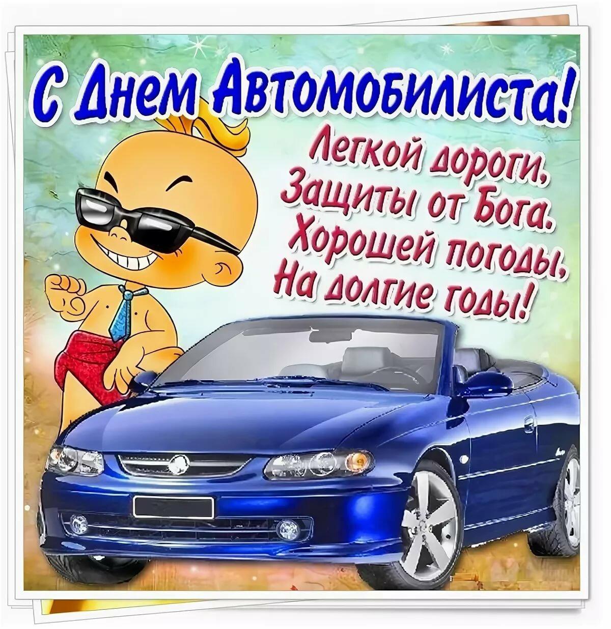 Поздравление любителю авто