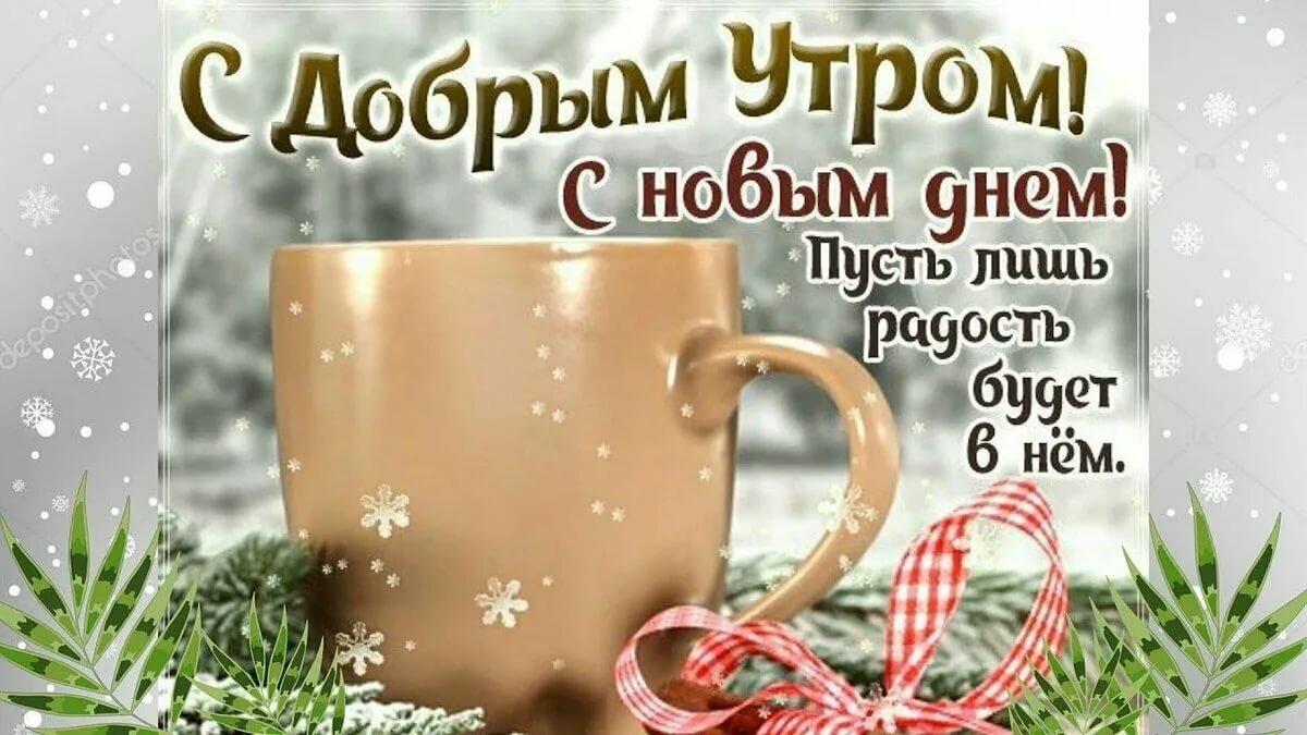 всем доброго утра картинки зимние