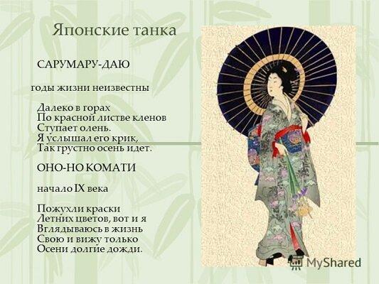 Японский стихи короткие