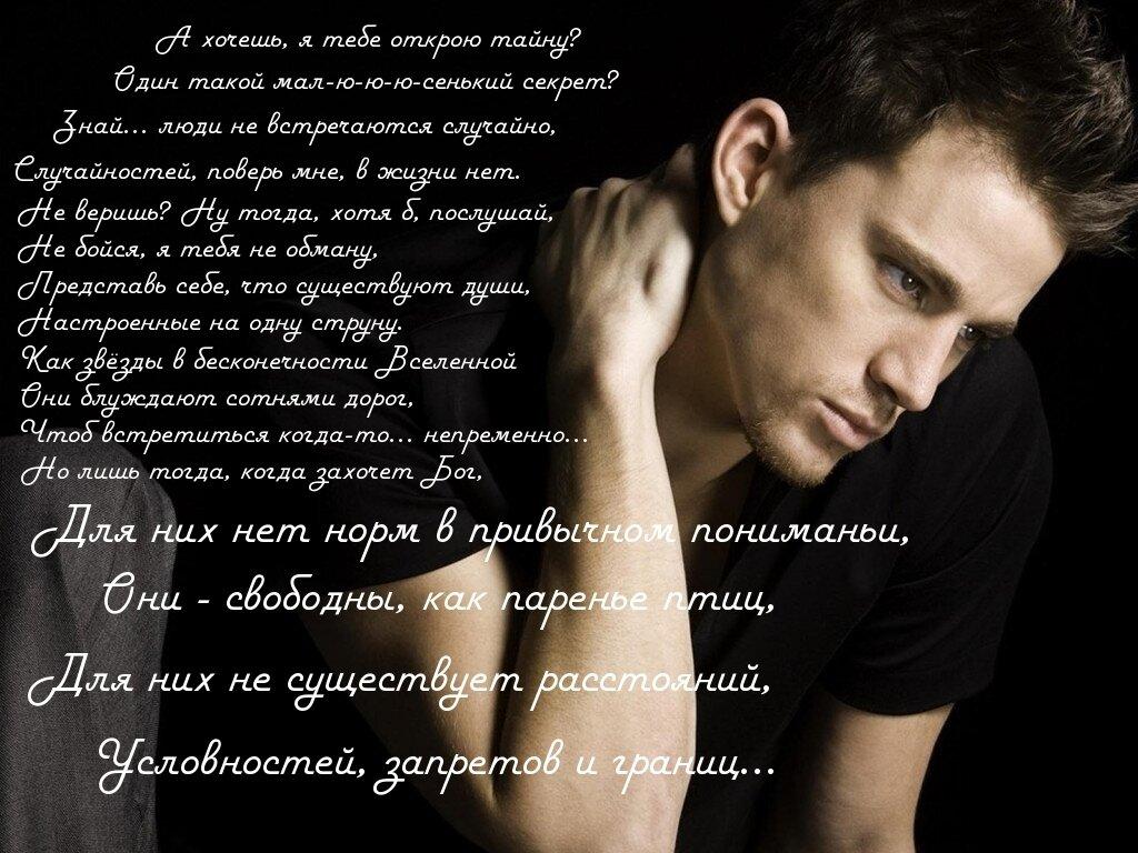 Стихи про мужчин в картинках