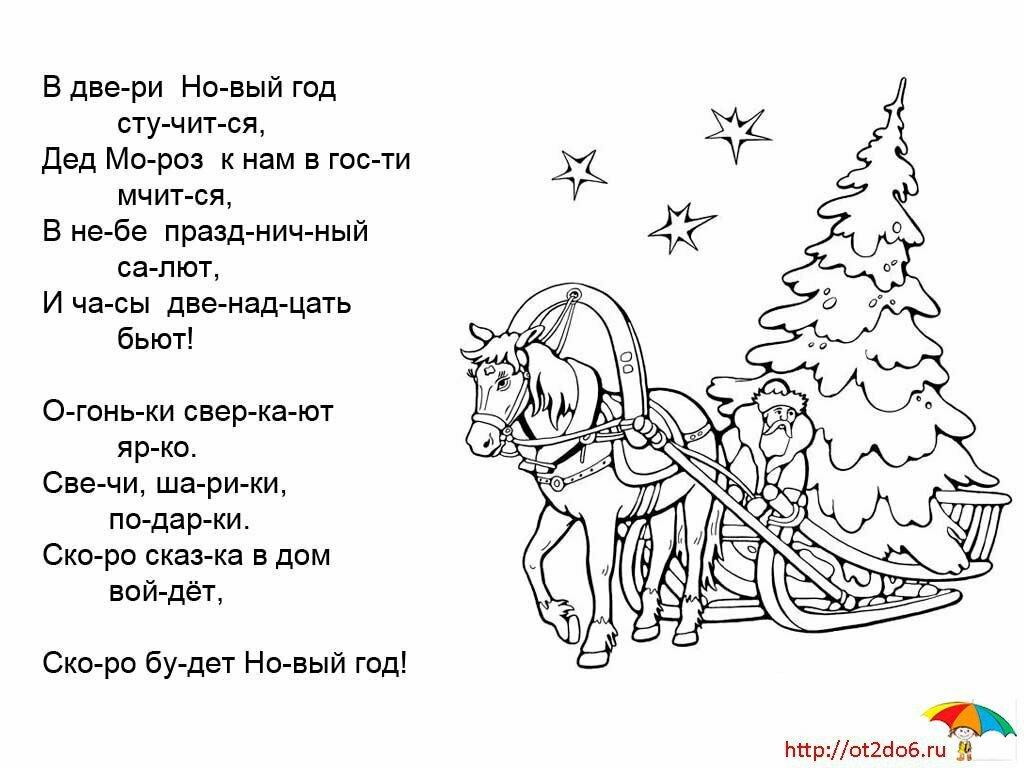 шуточные стихи на новый год детям 1-го класса