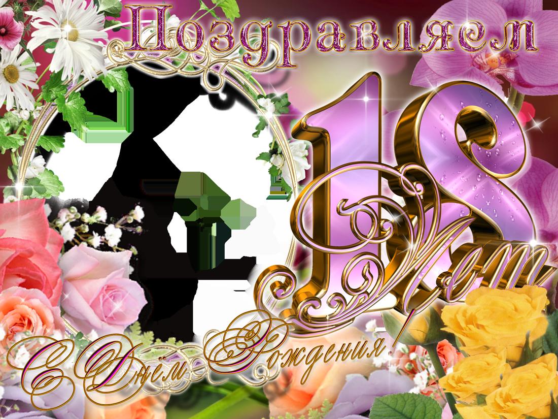 18 поздравления для девочек