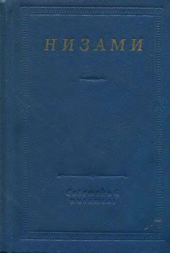 Низами Гаяджеви - Стихотворения и поэмы (Библиотека поэта), Л., 1981 год, скачать djvu