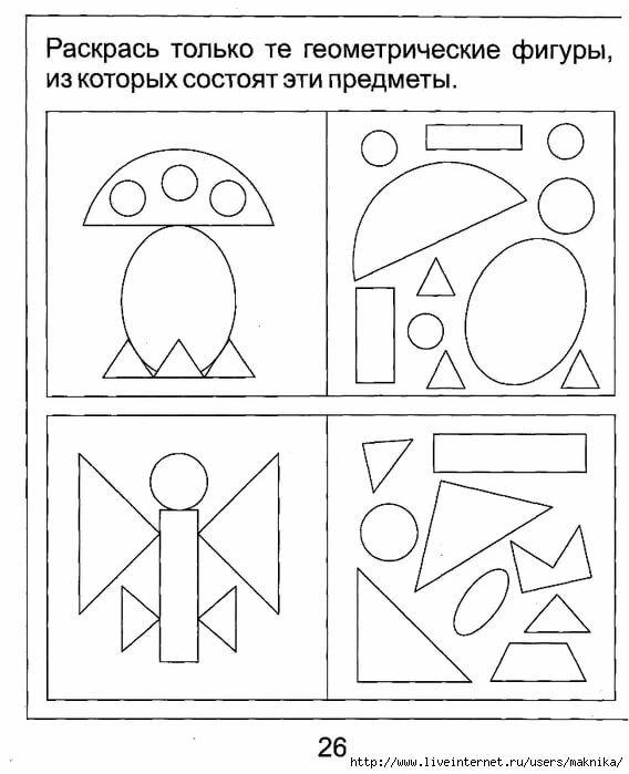 орнамент задания геометрические фигуры картинки собрать все бумаги
