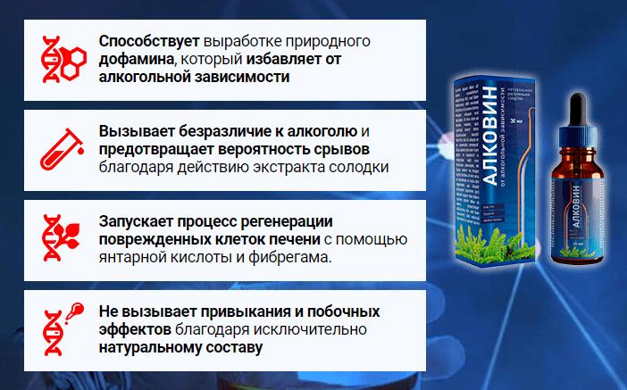 Алковин капли от алкоголизма в Новочебоксарске