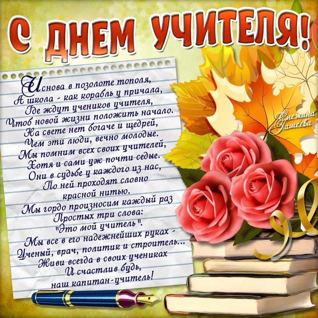 Наилучшее поздравление учителю