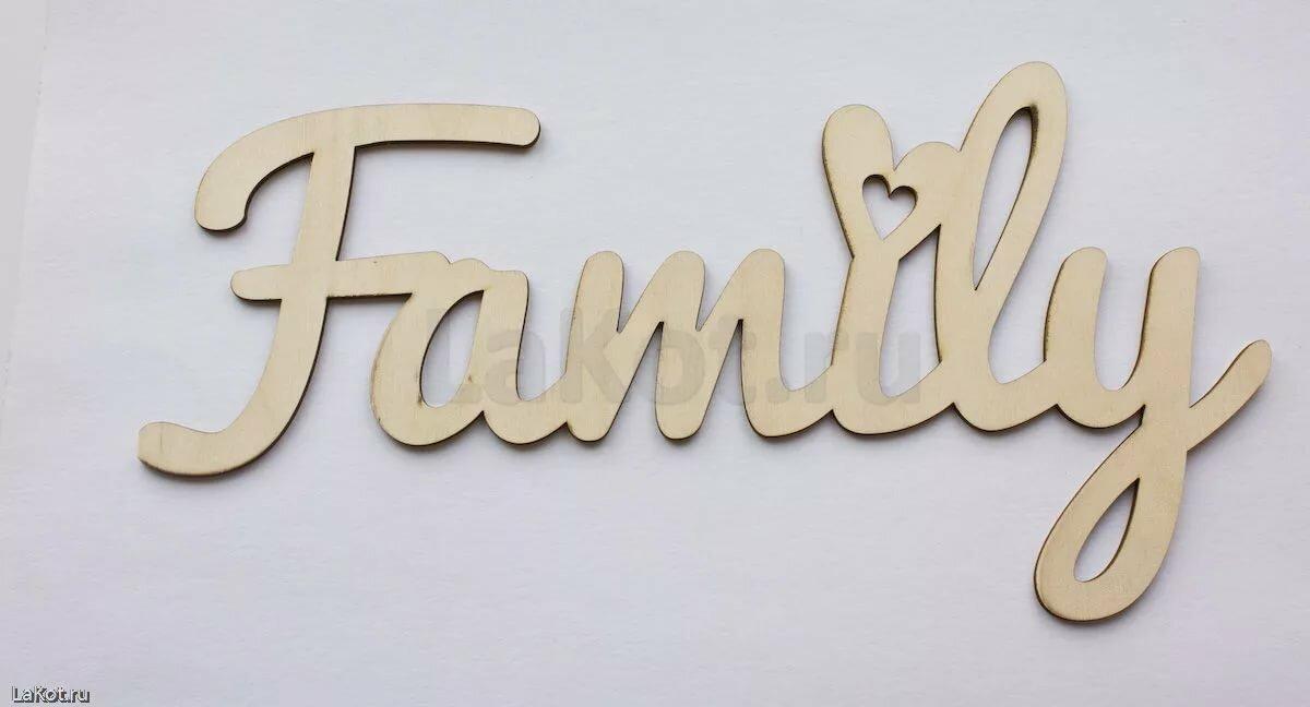 Картинка с надписью моя семья на английском