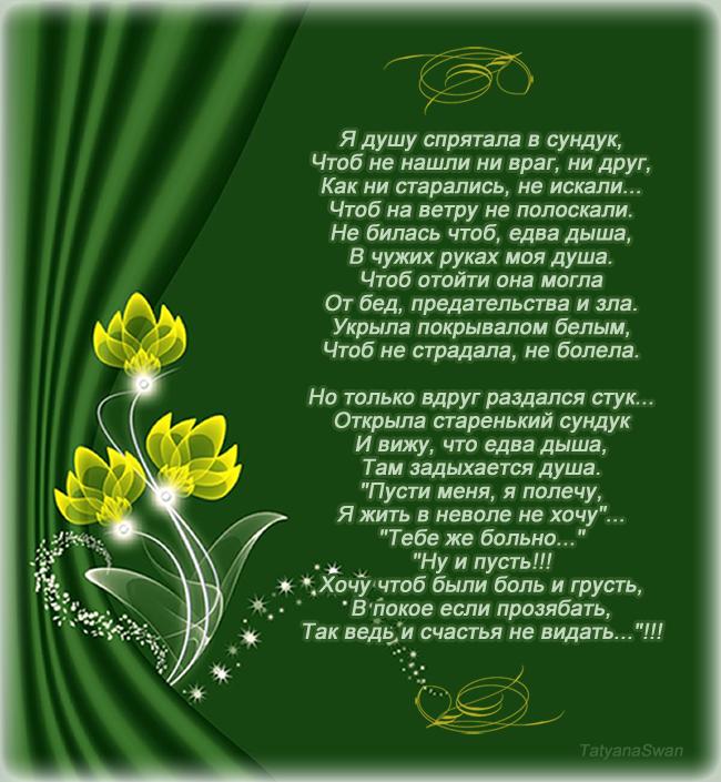 Красивые лирические стихи о жизни