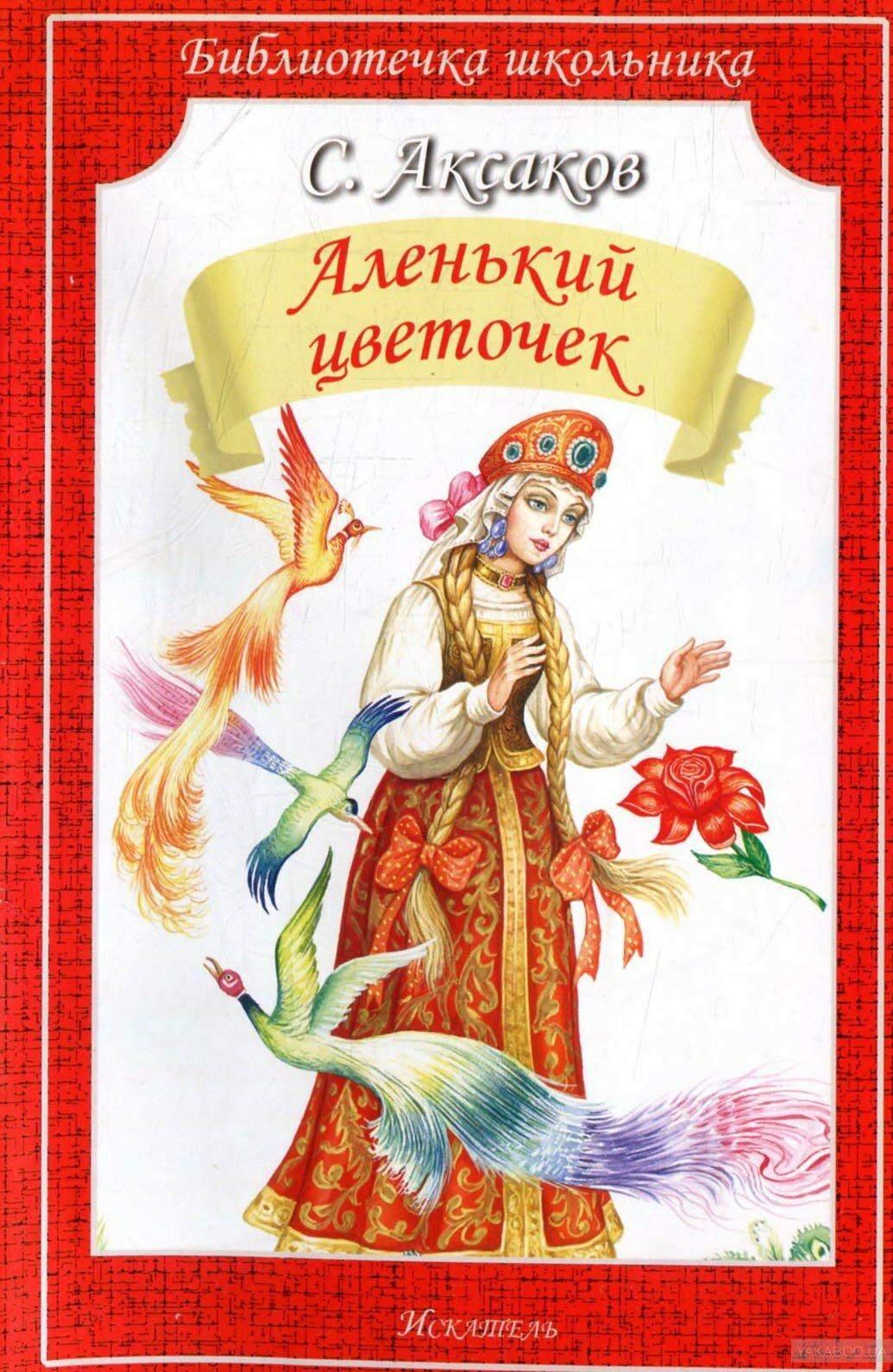 племена украинцев, аксаков аленький цветочек картинки важное