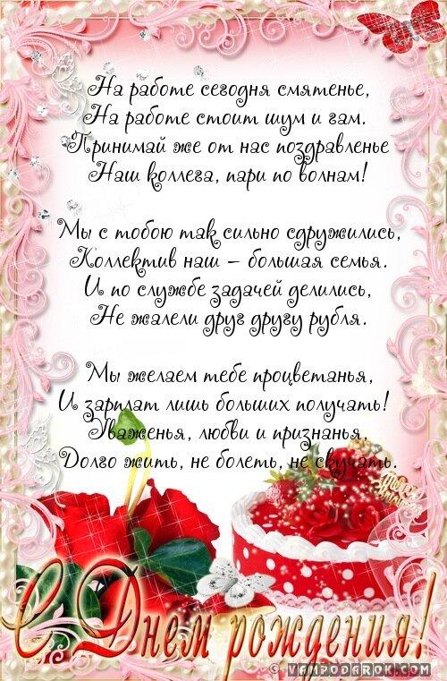 Красивые стихи с днем рождения коллеге