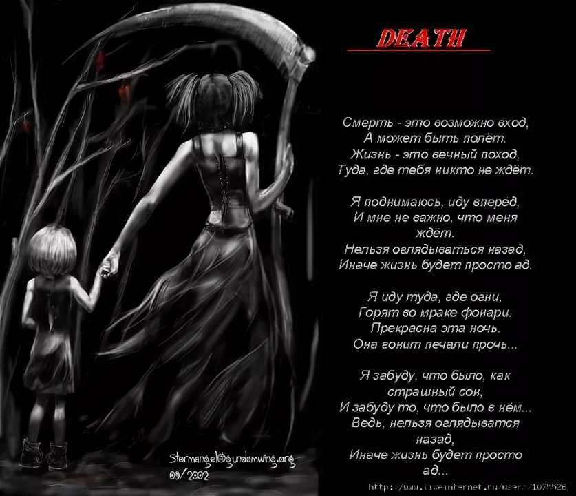 Картинки про смерть с надписями от любви