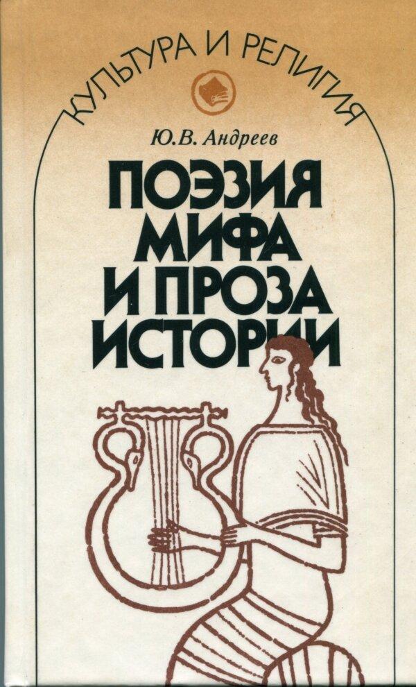 Юрий Викторович Андреев - Поэзия мифа и проза истории, скачать pdf