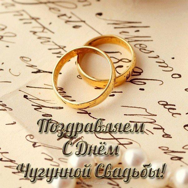 поздравления с днем свадьбы шестилетием которая позволяет