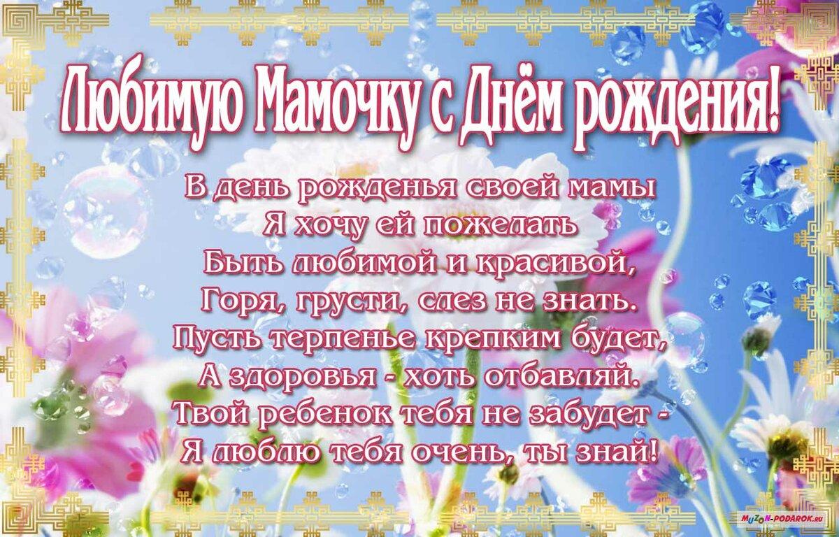 поздравления с днем рождения любимой маме от дочери трогательные саду