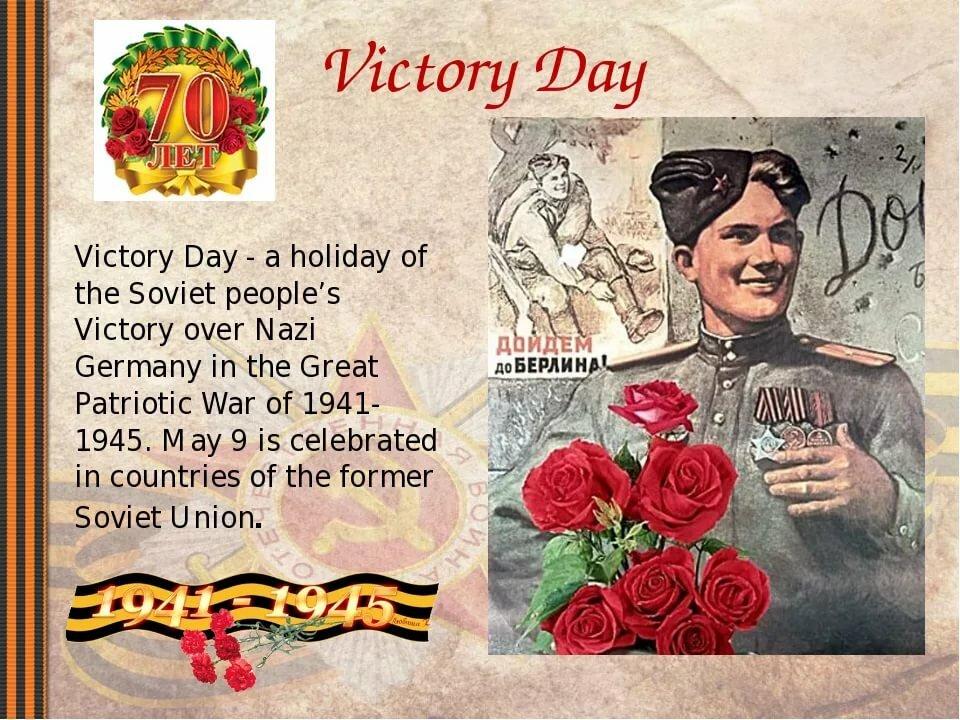 английская открытка к 9 мая дней сижу