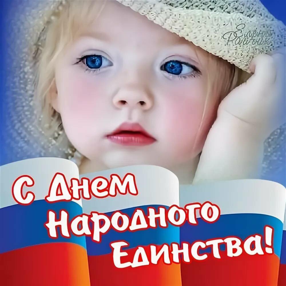 Поздравления с днем единства 4 ноября прикольные
