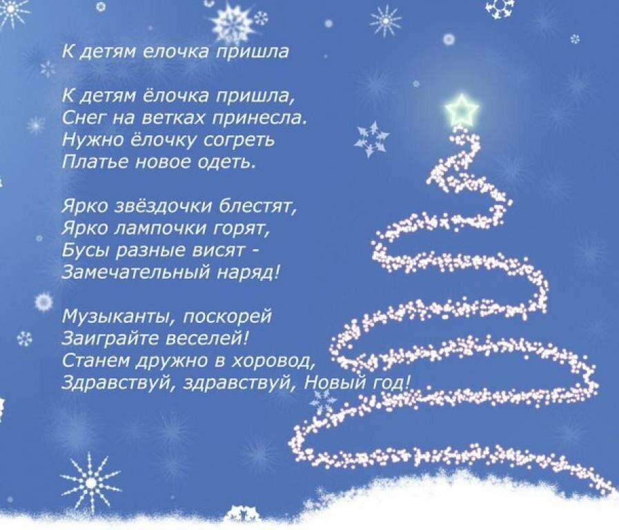 стихи деткам на новый год православные