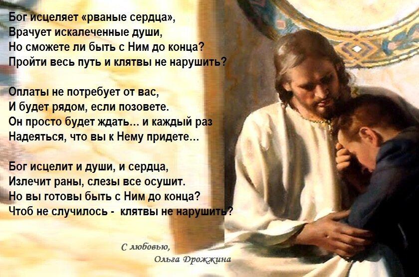Стихи о православной семье