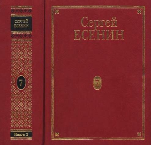 Сергей Есенин - Полное собрание сочинений в семи томах, скачать pdf